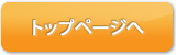 トップページへ